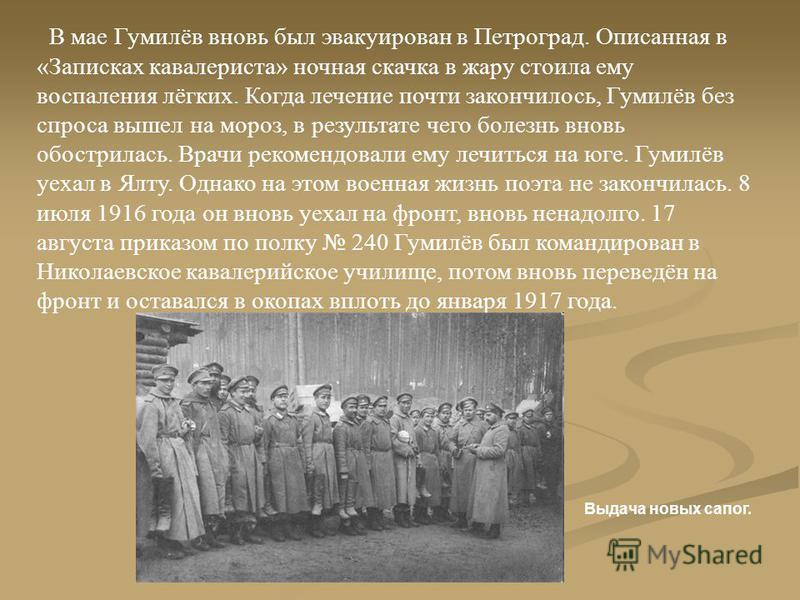 В мае Гумилёв вновь был эвакуирован в Петроград. Описанная в «Записках кавалериста» ночная скачка в жару стоила ему воспаления лёгких. Когда лечение почти закончилось, Гумилёв без спроса вышел на мороз, в результате чего болезнь вновь обострилась. Вр