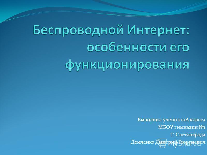 Выполнил ученик 10А класса МБОУ гимназии 1 Г. Светлограда Демченко Дмитрий Георгиевич