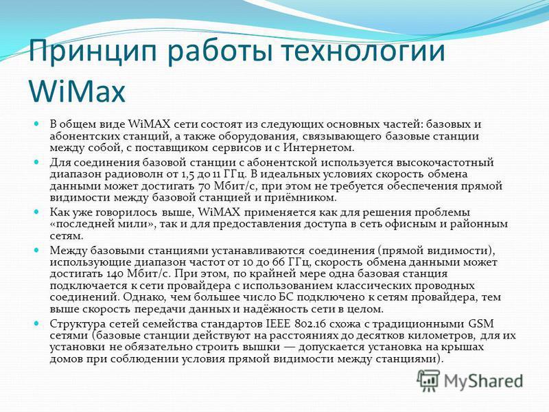 Принцип работы технологии WiMax В общем виде WiMAX сети состоят из следующих основных частей: базовых и абонентских станций, а также оборудования, связывающего базовые станции между собой, с поставщиком сервисов и с Интернетом. Для соединения базовой