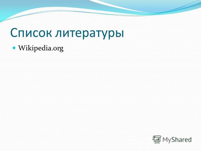 Список литературы Wikipedia.org
