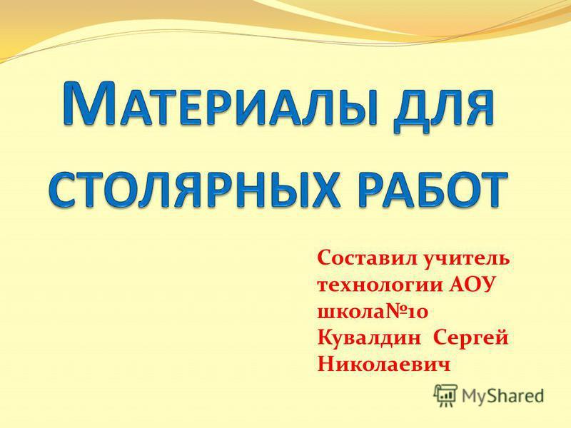 Составил учитель технологии АОУ школа 10 Кувалдин Сергей Николаевич