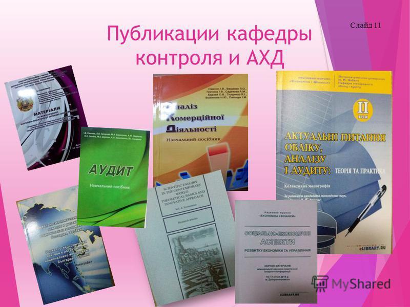 Публикации кафедры контроля и АХД Слайд 11