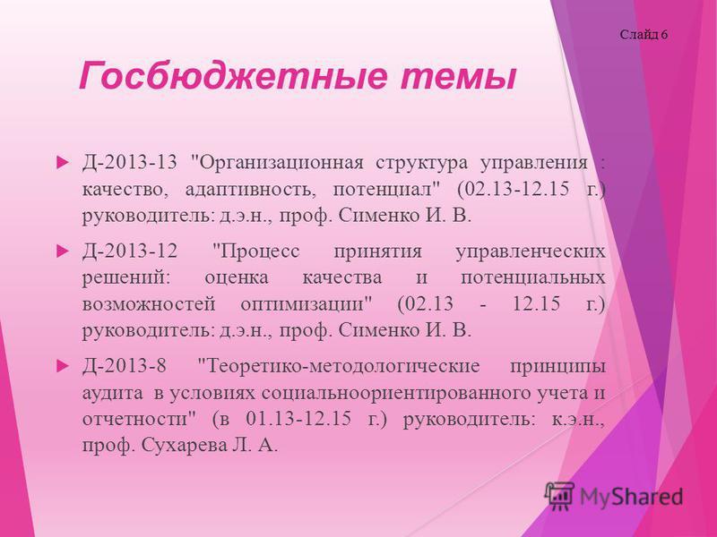 Госбюджетные темы Д-2013-13