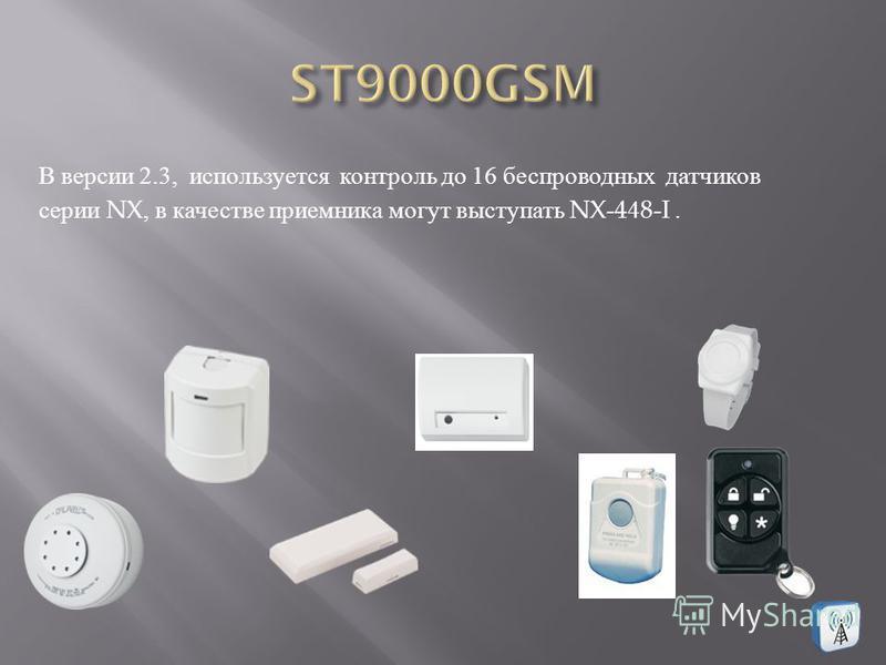 В версии 2.3, используется контроль до 16 беспроводных датчиков серии NX, в качестве приемника могут выступать NX-448-I.