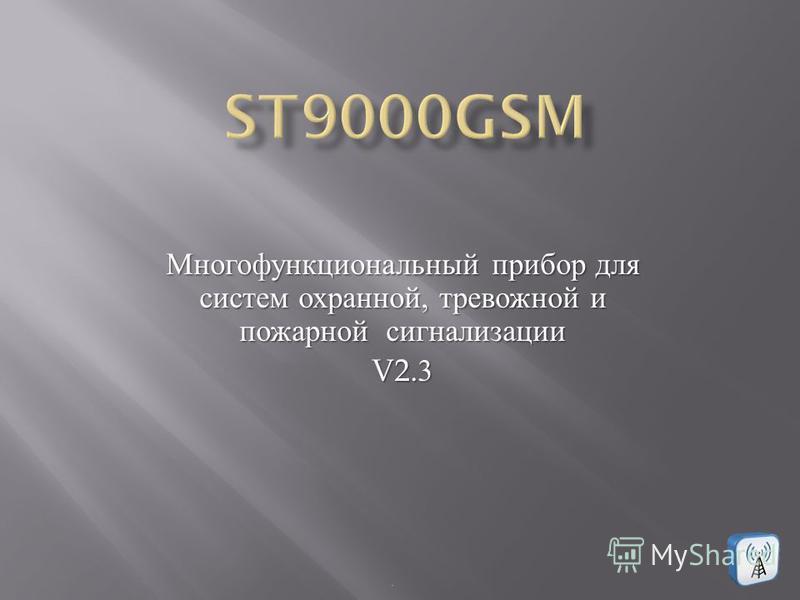 . Многофункциональный прибор для систем охранной, тревожной и пожарной сигнализации V2.3