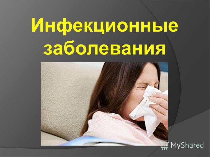 Инфекционные заболевания