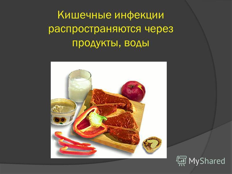 Кишечные инфекции распространяются через продукты, воды