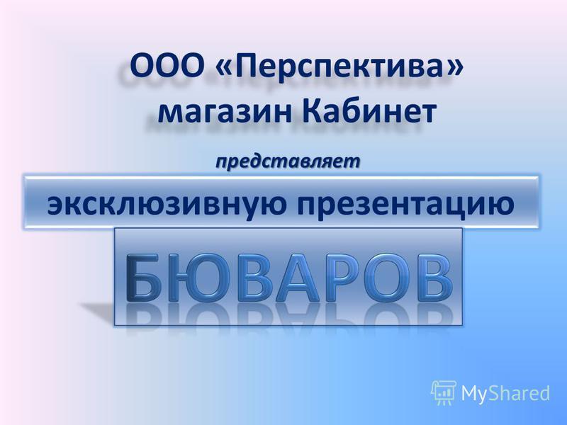 ООО «Перспектива» магазин Кабинет представляет эксклюзивную презентацию