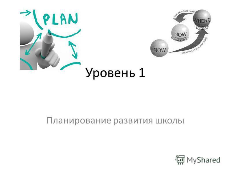 Уровень 1 Планирование развития школы
