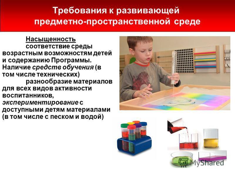 Насыщенность соответствие среды возрастным возможностям детей и содержанию Программы. Наличие средств обучения (в том числе технических) разнообразие материалов для всех видов активности воспитанников, экспериментирование с доступными детям материала