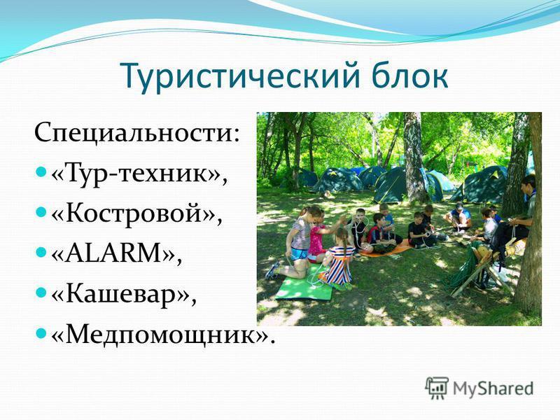 Туристический блок Специальности: «Тур-техник», «Костровой», «ALARM», «Кашевар», «Медпомощник».