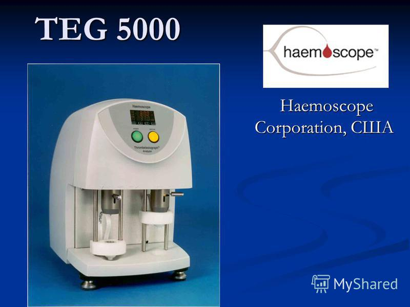 TEG 5000 Haemoscope Corporation, США Haemoscope Corporation, США
