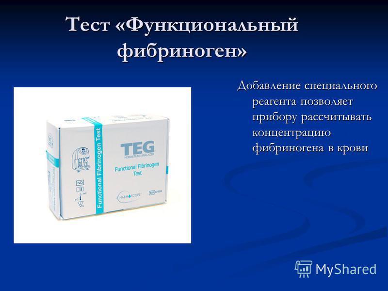 Добавление специального реагента позволяет прибору рассчитывать концентрацию фибриногена в крови Тест «Функциональный фибриноген»