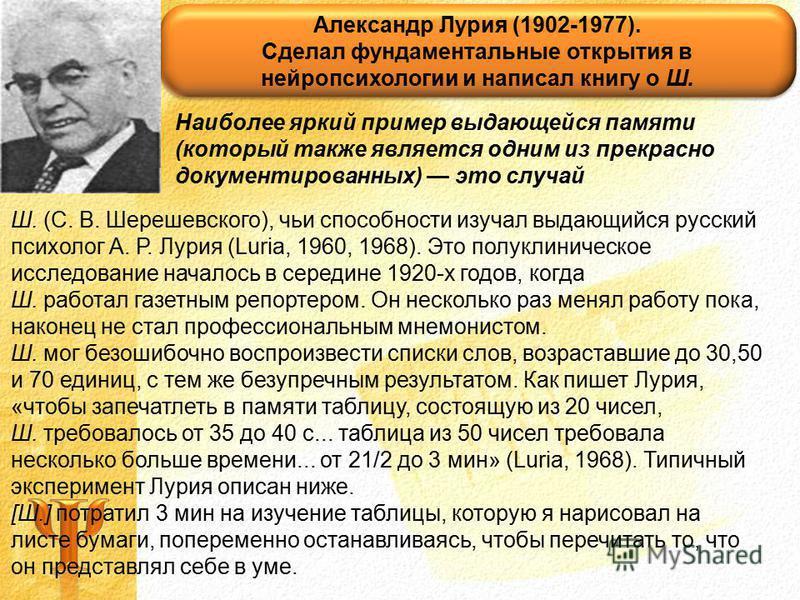 Александр Лурия (1902-1977). Сделал фундаментальные открытия в нейропсихологии и написал книгу о Ш. Александр Лурия (1902-1977). Сделал фундаментальные открытия в нейропсихологии и написал книгу о Ш. Ш. (С. В. Шерешевского), чьи способности изучал вы