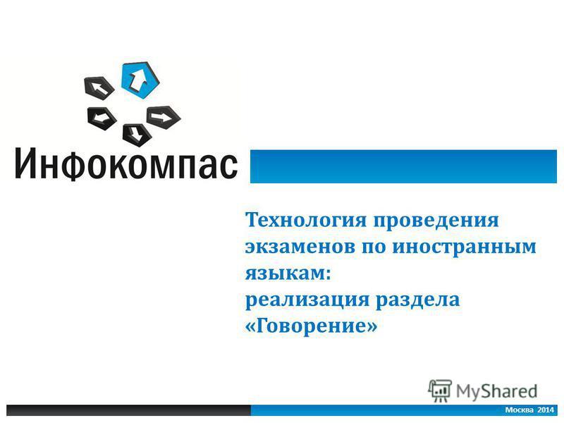 Москва 2014 Технология проведения экзаменов по иностранным языкам: реализация раздела «Говорение»