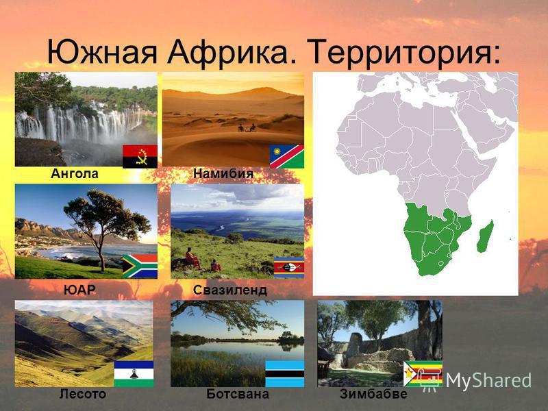 Южная Африка. Территория: Ангола Намибия ЮАРСвазиленд Лесото Ботсвана Зимбабве