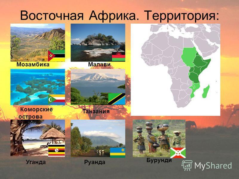 Восточная Африка. Территория: Мозамбика Малави Коморские острова Танзания Уганда Руанда Бурунди