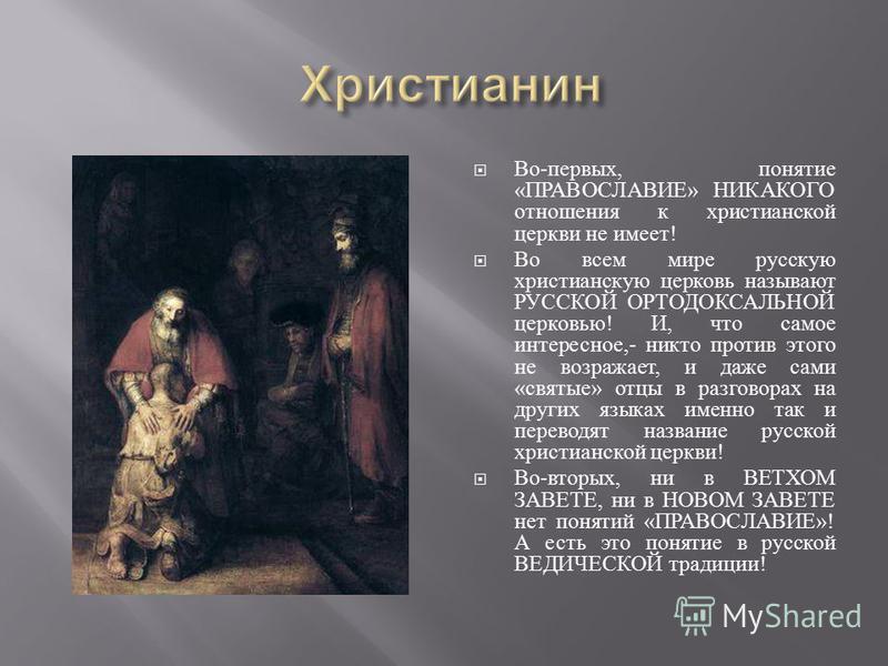 Во - первых, понятие « ПРАВОСЛАВИЕ » НИКАКОГО отношения к христианской церкви не имеет ! Во всем мире русскую христианскую церковь называют РУССКОЙ ОРТОДОКСАЛЬНОЙ церковью ! И, что самое интересное,- никто против этого не возражает, и даже сами « свя