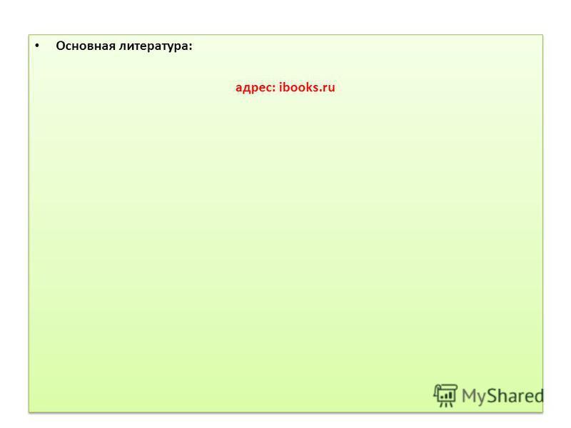 Основная литература: адрес: ibooks.ru Основная литература: адрес: ibooks.ru