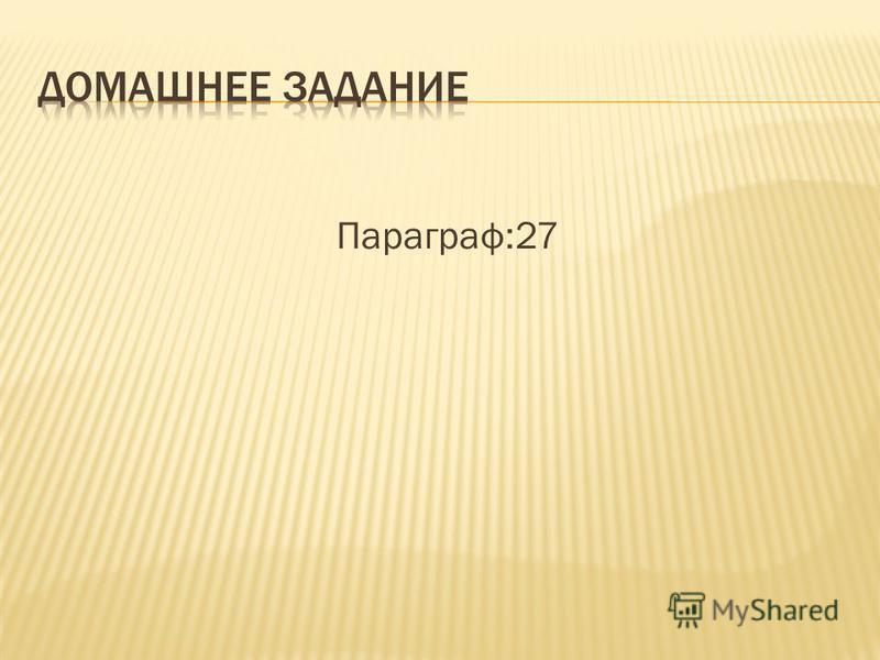 Параграф:27