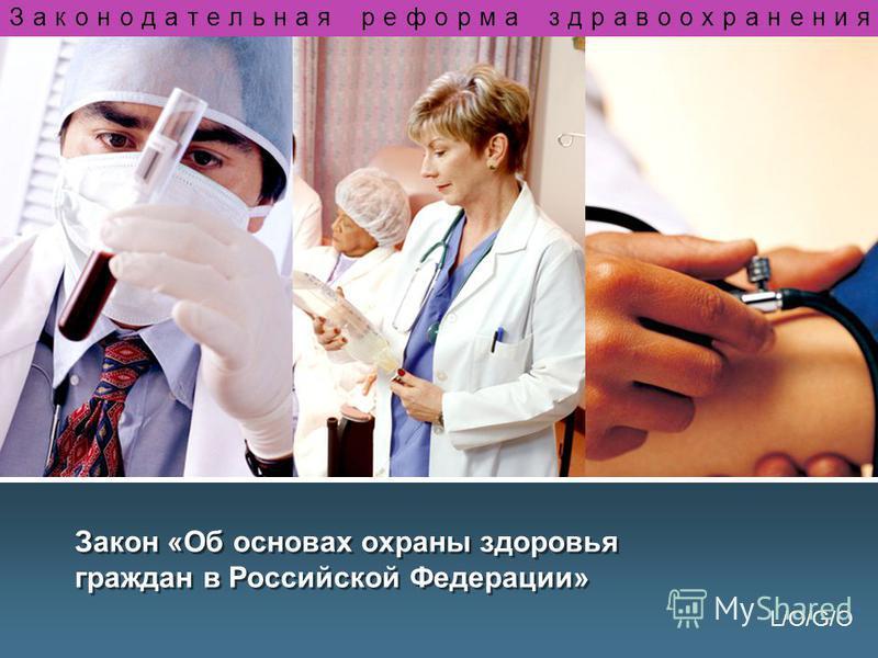 L/O/G/O Закон «Об основах охраны здоровья граждан в Российской Федерации» Законодательная реформа здравоохранения