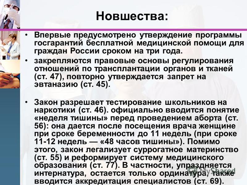 Новшества: Впервые предусмотрено утверждение программы госгарантий бесплатной медицинской помощи для граждан России сроком на три года. закрепляются правовые основы регулирования отношений по трансплантации органов и тканей (ст. 47), повторно утвержд