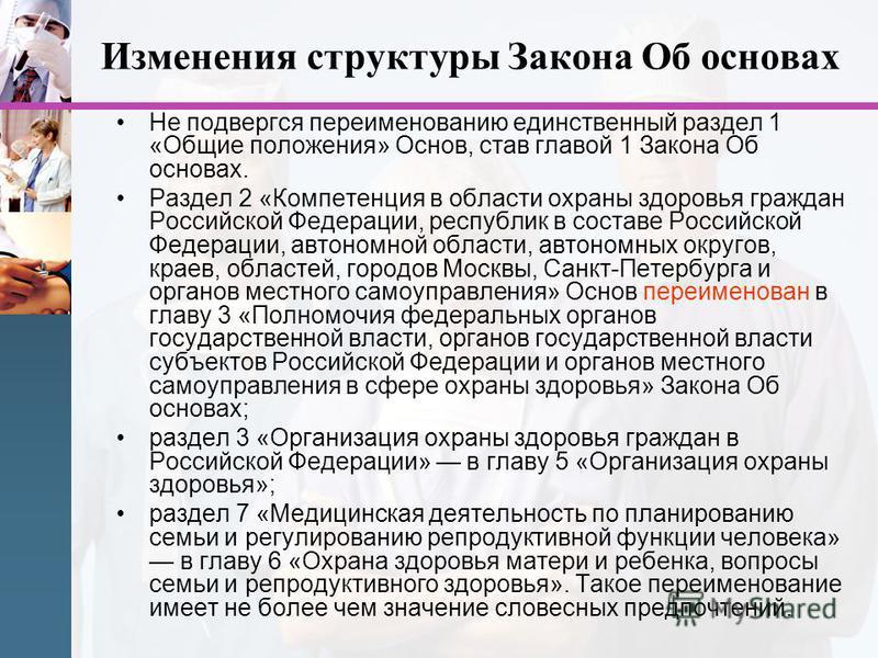 Изменения структуры Закона Об основах Не подвергся переименованию единственный раздел 1 «Общие положения» Основ, став главой 1 Закона Об основах. Раздел 2 «Компетенция в области охраны здоровья граждан Российской Федерации, республик в составе Россий