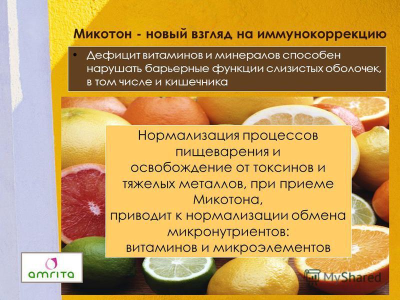 Дефицит витаминав и минералов способен нарушать барьерные функции слизистых оболочек, в том числе и кишечника Микотон - новый взгляд на иммунокоррекцию Нормализация процессов пищеварения и освобождение от токсинов и тяжелых металлов, при приеме Микот