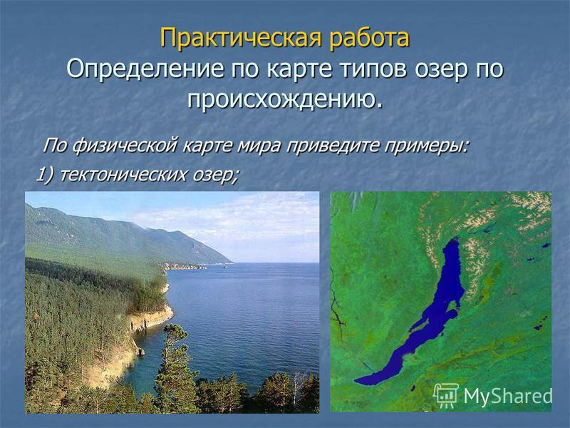 Практическая работа Определение по карте типов озер по происхождению. По физической карте мира приведите примеры: По физической карте мира приведите примеры: 1) тектонических озер;