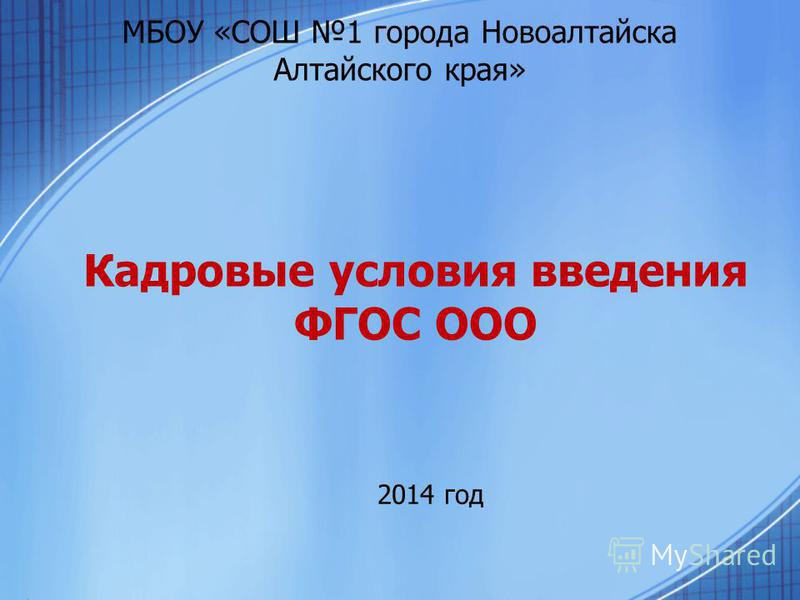 Кадровые условия введения ФГОС ООО МБОУ «СОШ 1 города Новоалтайска Алтайского края» 2014 год