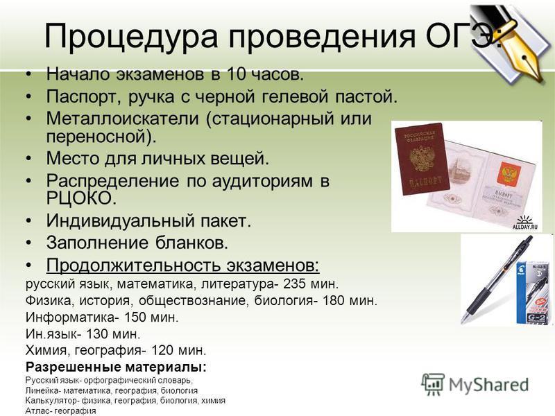 Процедура проведения ОГЭ: Начало экзаменов в 10 часов. Паспорт, ручка с черной гелевой пастой. Металлоискатели (стационарный или переносной). Место для личных вещей. Распределение по аудиториям в РЦОКО. Индивидуальный пакет. Заполнение бланков. Продо