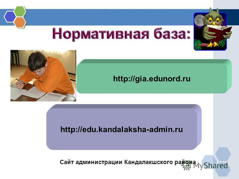 http://gia.edunord.ru http://edu.kandalaksha-admin.ru Сайт администрации Кандалакшского района