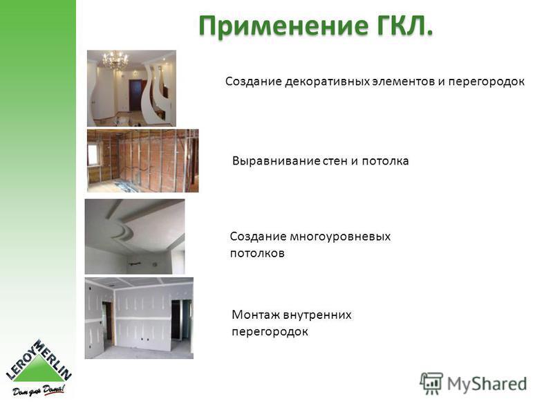 Применение ГКЛ. Создание декоративных элементов и перегородок Выравнивание стен и потолка Создание многоуровневых потолков Монтаж внутренних перегородок