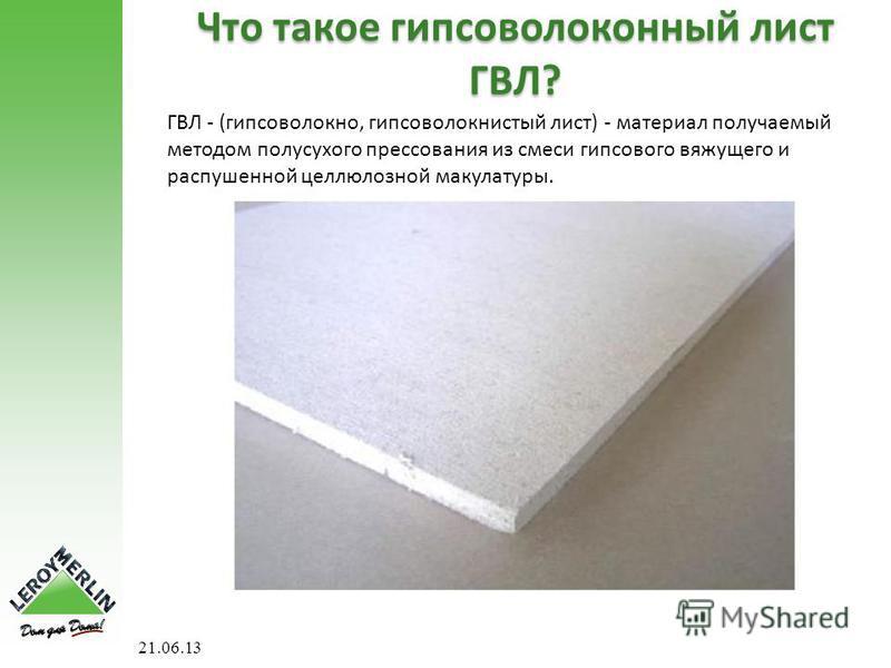 21.06.13 ГВЛ - (гипсоволокно, гипсоволокнистый лист) - материал получаемый методом полусухого прессования из смеси гипсового вяжущего и распушенной целлюлозной макулатуры. Что такое гипсоволоконный лист ГВЛ?