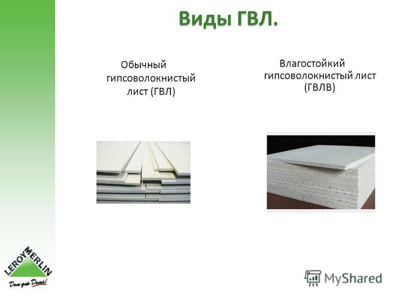 Виды ГВЛ. Влагостойкий гипсоволокнистый лист (ГВЛВ) Обычный гипсоволокнистый лист (ГВЛ)