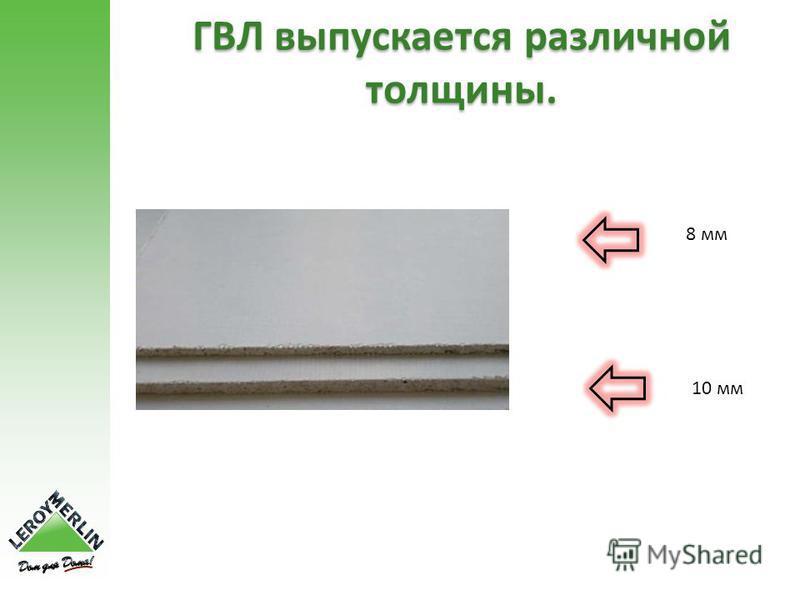 ГВЛ выпускается различной толщины. 8 мм 10 мм