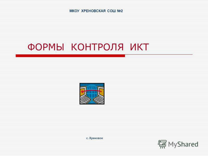 ФОРМЫ КОНТРОЛЯ ИКТ МКОУ ХРЕНОВСКАЯ СОШ 2 с. Хреновое