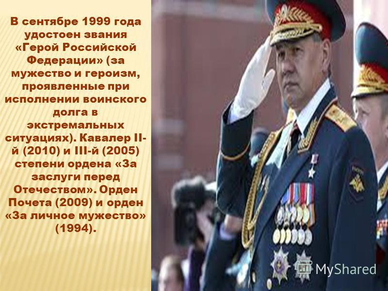 В сентябре 1999 года удостоен звания «Герой Российской Федерации» (за мужество и героизм, проявленные при исполнении воинского долга в экстремальных ситуациях). Кавалер II- й (2010) и III-й (2005) степени ордена «За заслуги перед Отечеством». Орден П