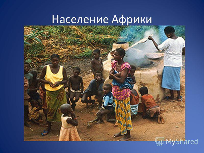Население Африки