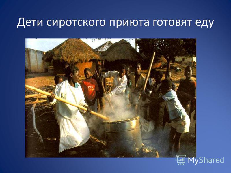 Дети сиротского приюта готовят еду