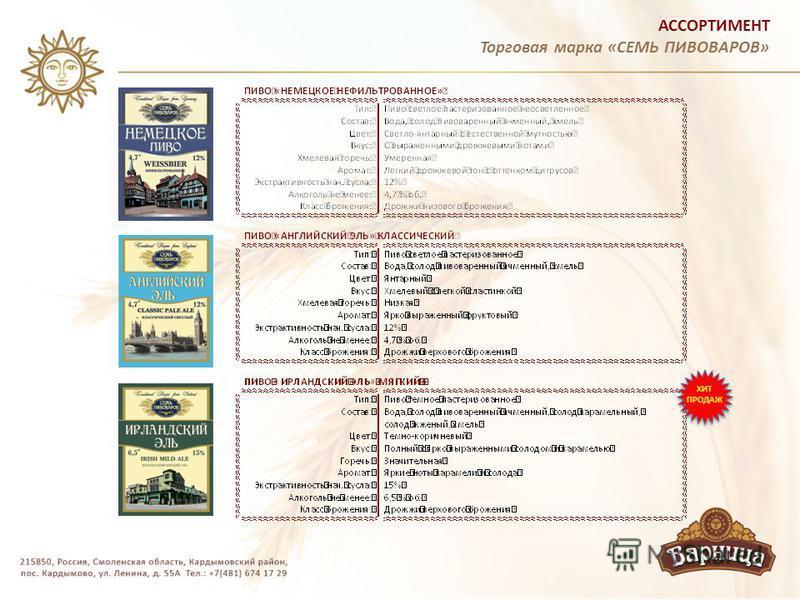 АССОРТИМЕНТ Торговая марка «СЕМЬ ПИВОВАРОВ» ХИТ ПРОДАЖ