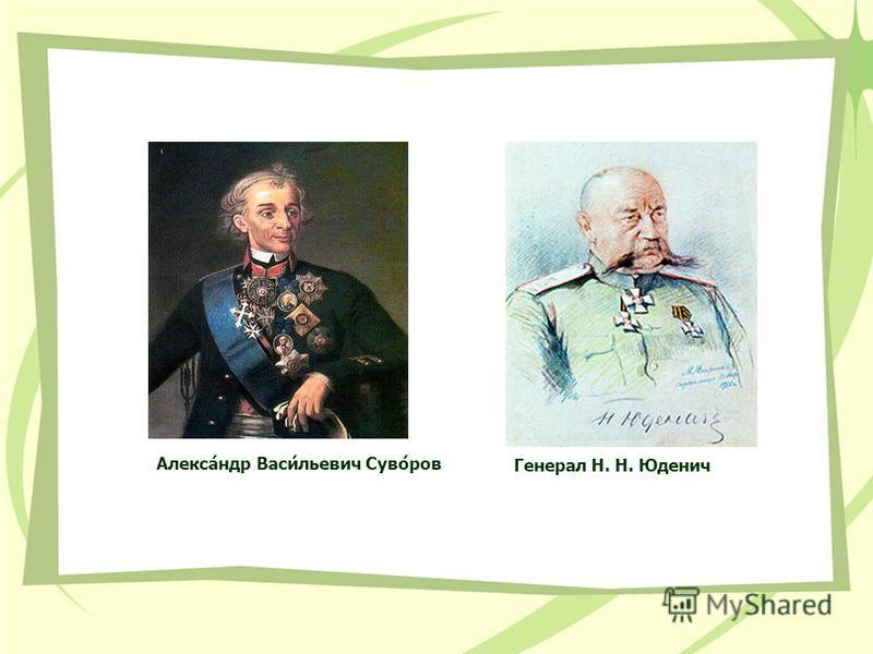 Алекса́ндр Васи́льевич Суво́ров Генерал Н. Н. Юденич