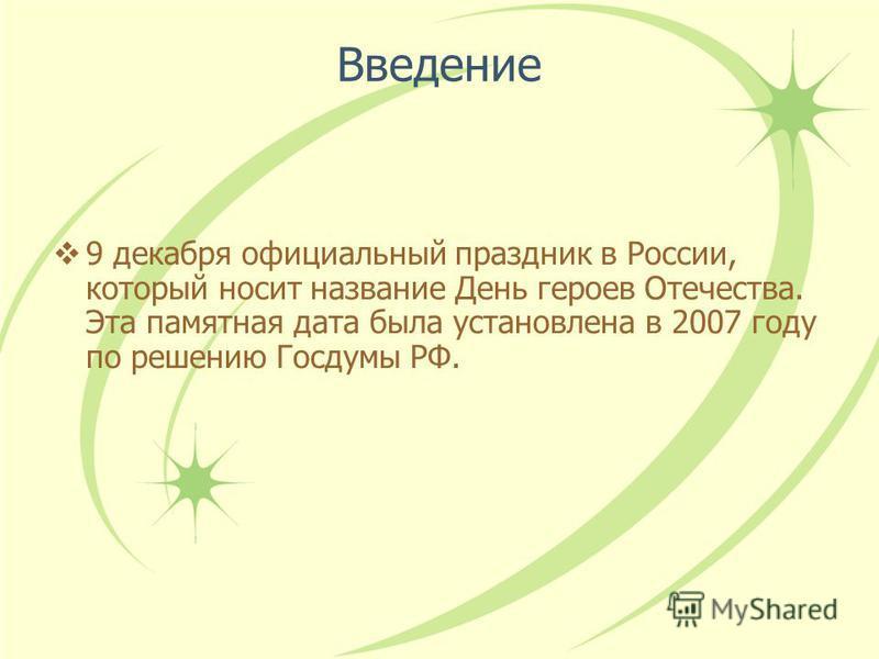 Введение 9 декабря официальный праздник в России, который носит название День героев Отечества. Эта памятная дата была установлена в 2007 году по решению Госдумы РФ.