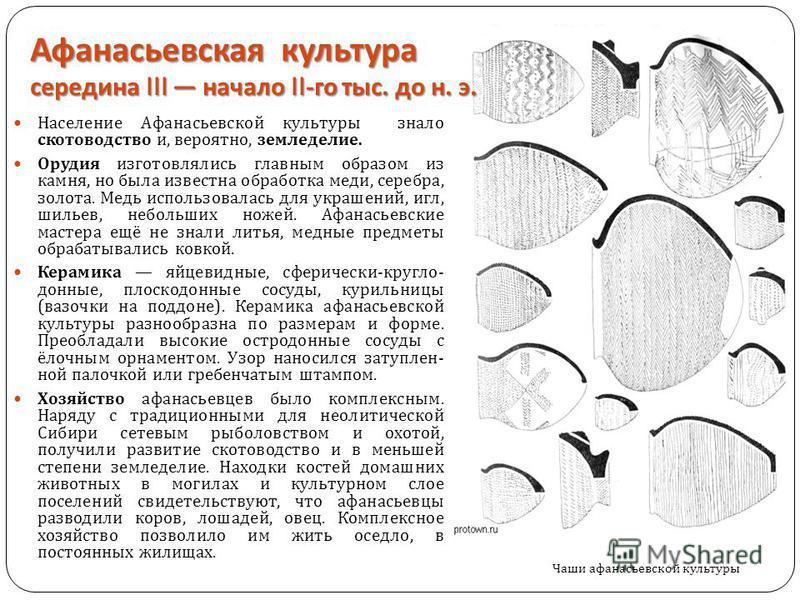 Афанасьевская культура середина III начало II- го тыс. до н. э. Население Афанасьевской культуры знало скотоводство и, вероятно, земледелие. Орудия изготовлялись главным образом из камня, но была известна обработка меди, серебра, золота. Медь использ