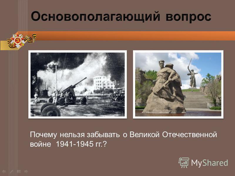 Почему нельзя забывать о Великой Отечественной войне 1941-1945 гг.?