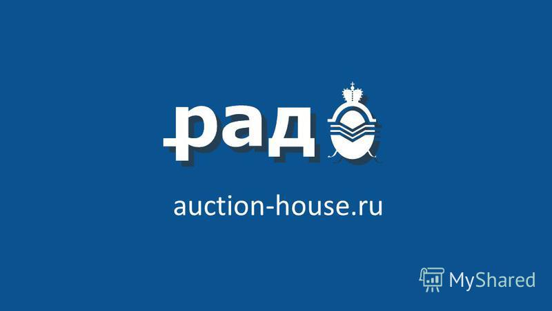 auction-house.ru