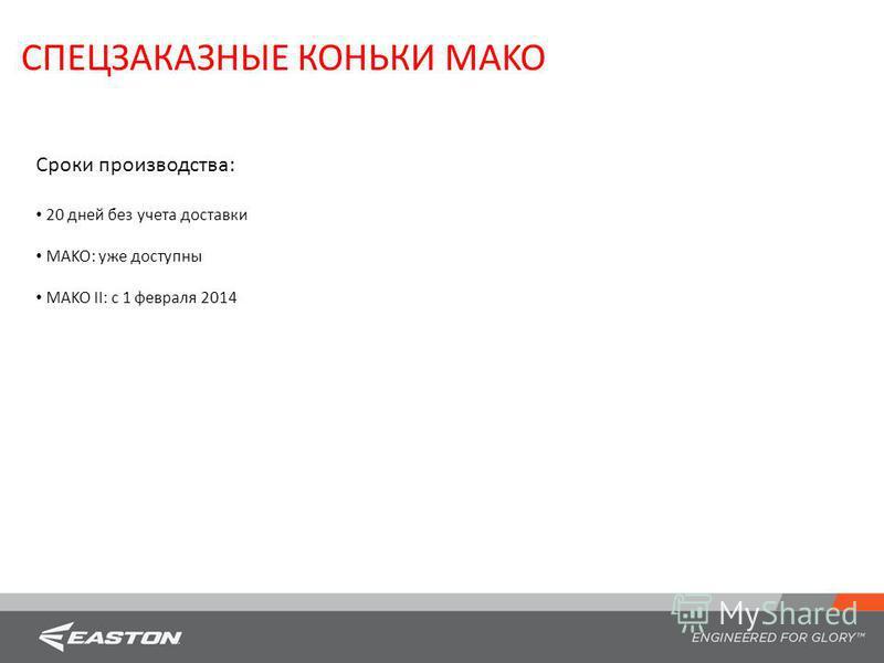 СПЕЦЗАКАЗНЫЕ КОНЬКИ MAKO Сроки производства: 20 дней без учета доставки MAKO: уже доступны MAKO II: с 1 февраля 2014