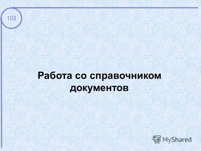 Работа со справочником документов 103