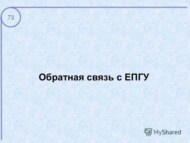 Обратная связь с ЕПГУ 73