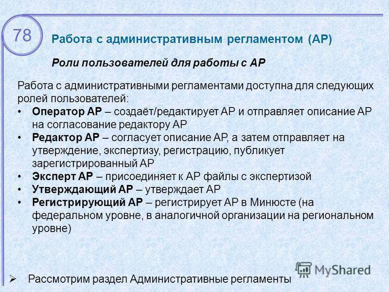 Работа с административным регламентом (АР) Роли пользователей для работы с АР Работа с административными регламентами доступна для следующих ролей пользователей: Оператор АР – создаёт/редактирует АР и отправляет описание АР на согласование редактору